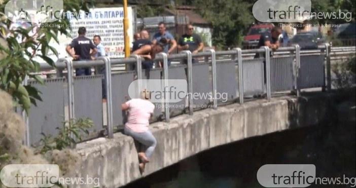 Бонка, която днес опита да се хвърли от моста в