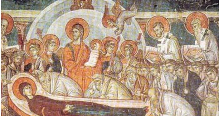 Днес Православната църква чества Успение на Пресвета Богородица. Този празник