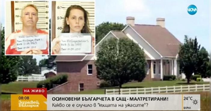 14-годишните осиновени близначки, открити в дома на ужасите в Мисури,