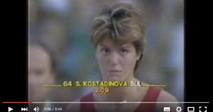 Днешната дата е паметна в историята на българския спорт. Преди