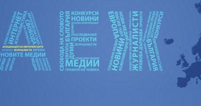 От Асоциацията на европейските журналисти (АЕЖ) разпространиха своята позиция до
