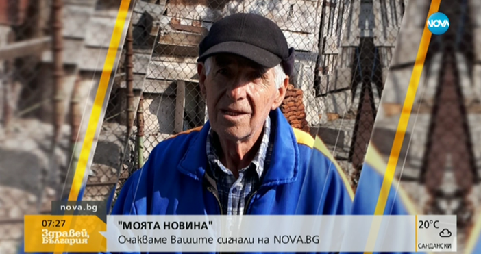 Душо Танев от Бургаско е изчезнал, близките му го издирват,