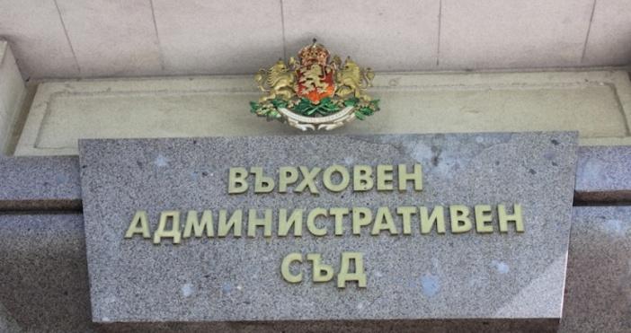 Върховният административен съдпрекрати делото срещу решението на Комисията за защита