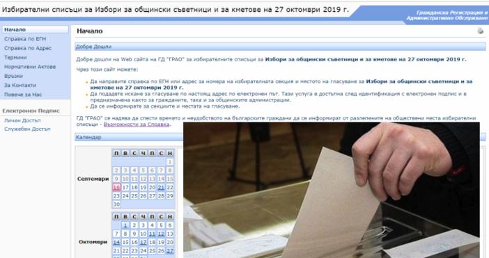 От днес избирателите могат да проверят номера на избирателната секция