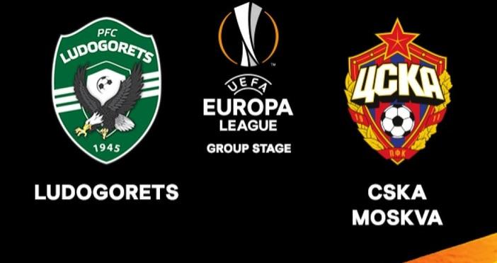 Лудогорец стартира своята кампания в Лига Европа за сезон 2019/2020
