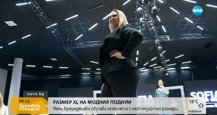 Снимка: Жени Калканджиева с ревю XXL: Дизайнери, спрете да шиете малки дрехи! И пълните момичета искат да са модерни!