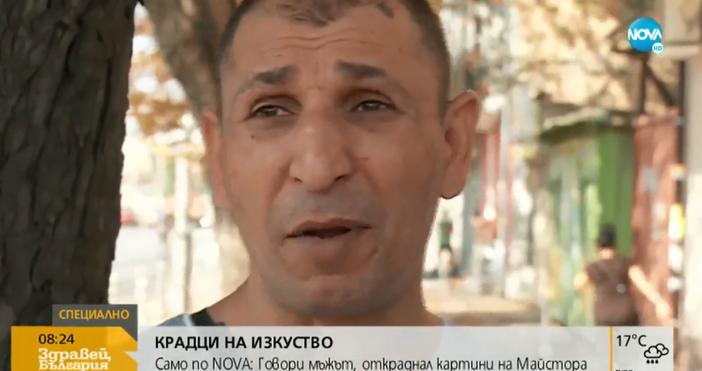 Кадър Нова твДвамата мъже, обрали къщата на Владимир Димитров -