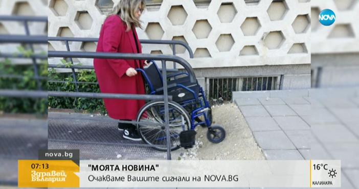 За абсурден ремонт сигнализира зрител от Варна в рубриката Моята
