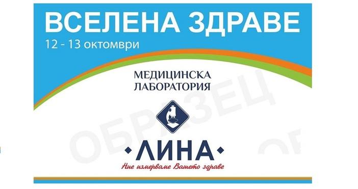 """Медицинска лаборатория """"ЛИНА"""" ще вземе участие в изложението """"Вселена Здраве"""","""