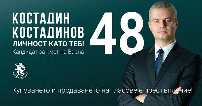 Костадин Костадинов, основният опонент на управляващите и кандидат за кмет
