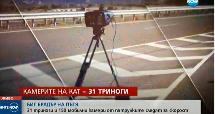Източник ивидео: Нова ТвВсяка от триногите - камери на КАТуспява