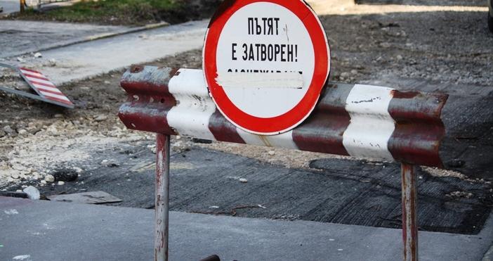 Във връзка с полагане на асфалтова настилка от утре -