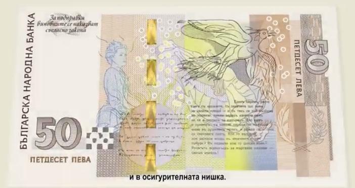 Българската народна банка пуска в обращение втората банкнота от новата