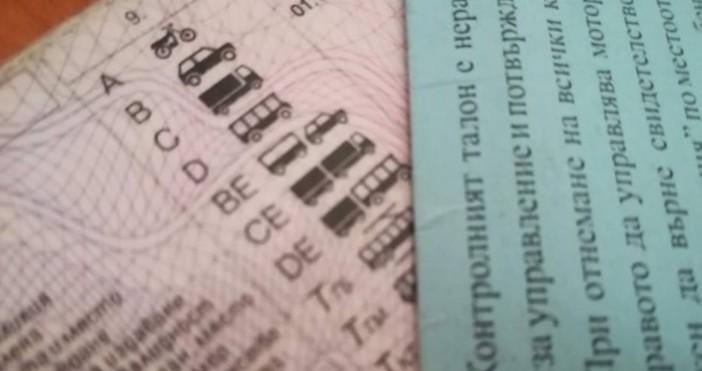 Снимка БулфотоЗа документно престъпление – ползване на неистинска диплома за