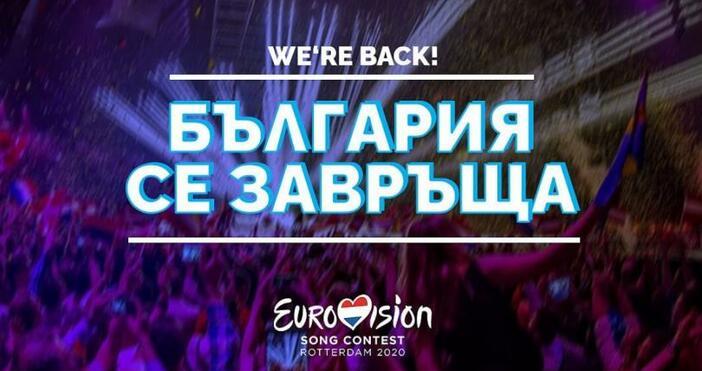 """БНТБългария отново ще има свой представител на на """"Евровизия"""" след"""
