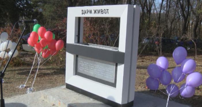 Във Велико Търново откриха чешма в памет на хората, спасили