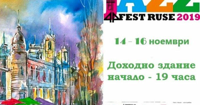 """44-ото издание на """"Джаз фест Русе"""", най-стария джаз фестивал в"""