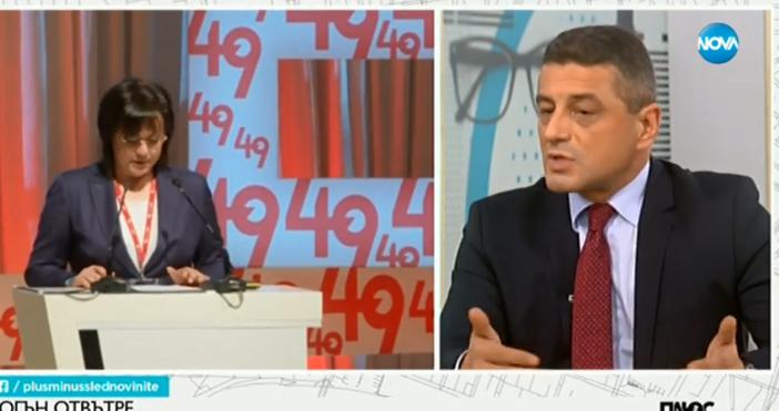 """Кадър Нова тв""""Предстоящите вътрешни избори в БСП ще са интересни"""