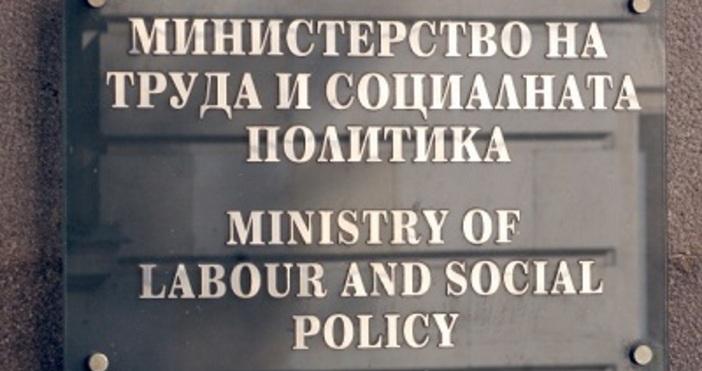 Социалното министерство смята да увеличи броя на хората, които ще