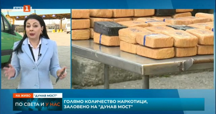Заловиха голяма пратка с наркотици на Дунав мост в български
