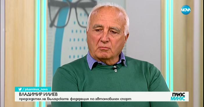 Владимир Илиев - председател на Федерацията по автомобилен спорт, коментира