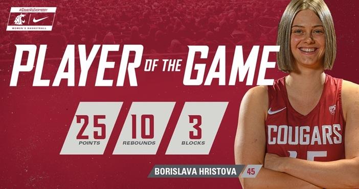 Варненската баскетболистка Борислава Христова продължава със силните си изяви отвъд