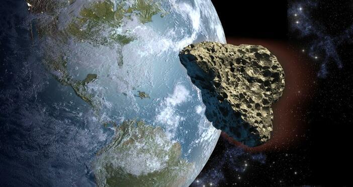 Днес, астероид от групата на близките и опасните, ще премине