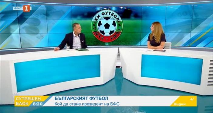Вицепрезидентът на БФС Атанас Фурнаджиев отговори на някои твърдения по