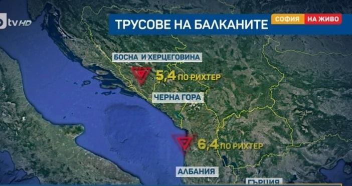 Двете вчерашни земетресения в Босна и Херцоговина са свързани. Сеизмичната