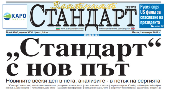 Частен съдебен изпълнител на име Милен Бъзински е насрочил публичен
