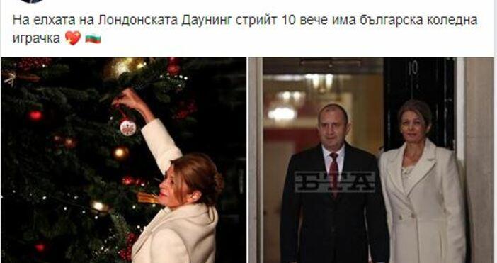 Съпругата на българския президент Румен Радев – Десислава, постави топка