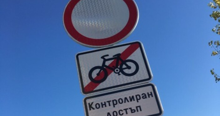 СнимкаК. Гудев, Морето.нетНов знак, касаещ влизането на велосипеди, се появи