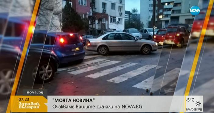 Моля ви, пуснете тази снимка, призовават варненци, заснели блокирана пешеходна