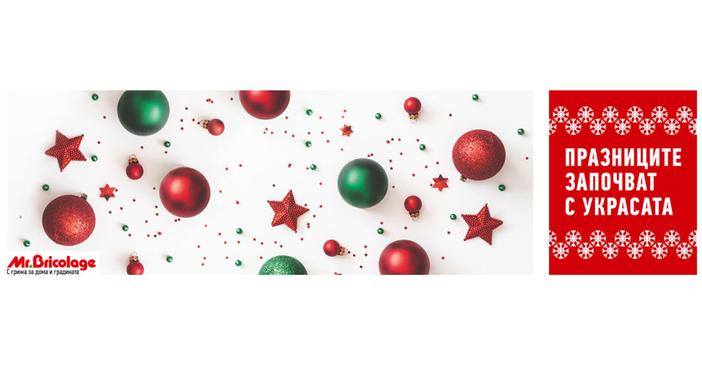 Коледните празници наближават! Както всяка година, можеш да разчиташ на
