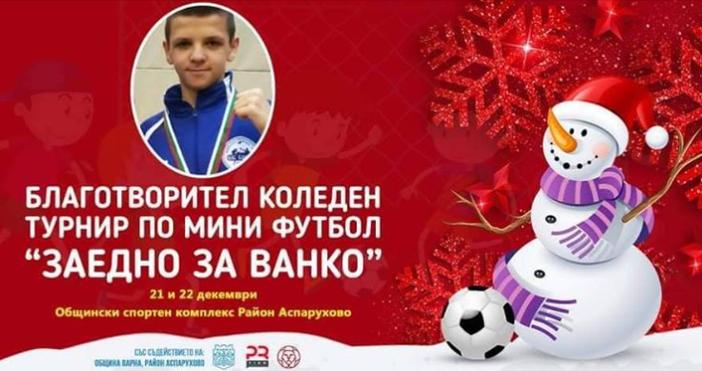 Коледен благотворителен турнир по футбол в подкрепа на Ванко ще