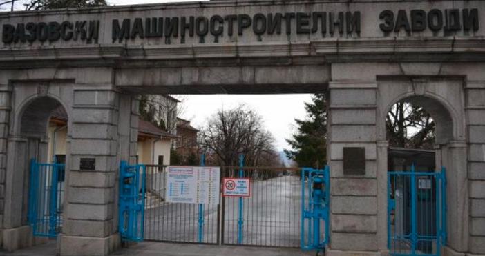 Снимка БулфотоЗаплатите на работниците и служителите във Вазовски машиностроителни заводи