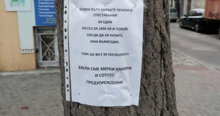 Редактор: Иван Големановe-mail: ivan_golemanov_petel.bg@abv.bgКолкото интересно, толкова и тъжно обявление е