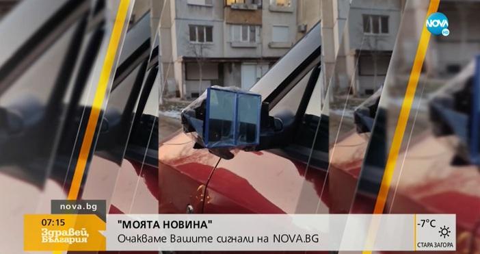 Снимка: Шофьор си сложи нестандартно огледало, но водещ в Нова го защити
