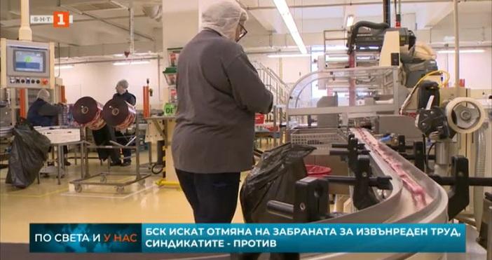 Българската стопанска камара поиска пълна отмяна на забраната за извънреден