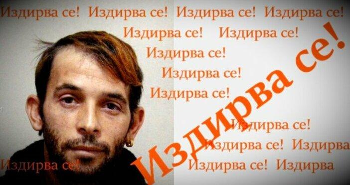 28-годишния Емил Невенов Великов, който избяга от сградата на ОДМВР