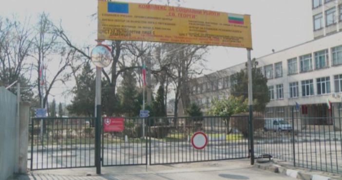 Прокуратурата в Пловдив проверява Центъра за настаняване на възрастни хора