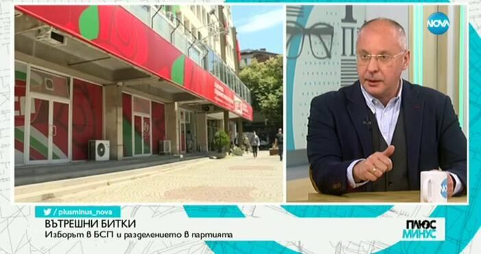 Лидерът на ПЕС Сергей Станишев говори в студиото на