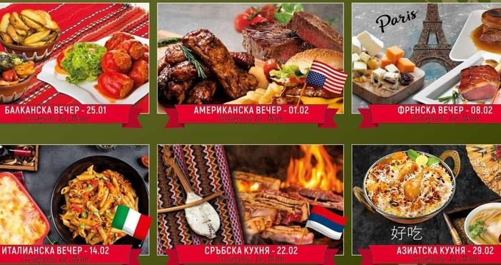 Най-уникалните вкусове, рецепти и ястия от цял свят ще са