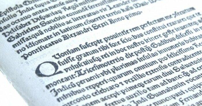 Федерални агенти в Делауер откриха откраднато 500-годишно копие на писмо