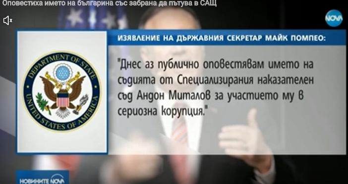Съдията от Специализираниянаказателен съд АндонМиталов, който позволи на обвинения в