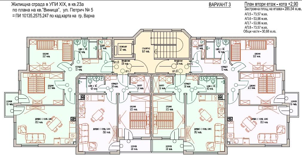 Ceni Ot 650 Evro Kv I Bezplaten Klimatik V Novata Sgrada Orion Vv