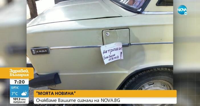 Редактор:Александър Дечевe-mail:alexander_dechev_petel.bg@abv.bgОригинален начин да не му разбиват колата измисли шофьор.