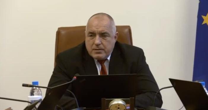 Премиерът Бойко Борисов нареди да се разблокира Държавният резерв, от