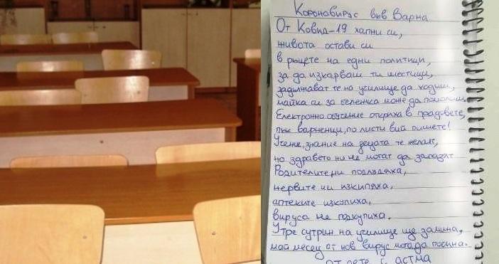 Редактор:Веселин Златков e-mail:veselin_zlatkov_petel.bg@abv.bgКраят на грипната ваканция така ядоса варненски ученик,