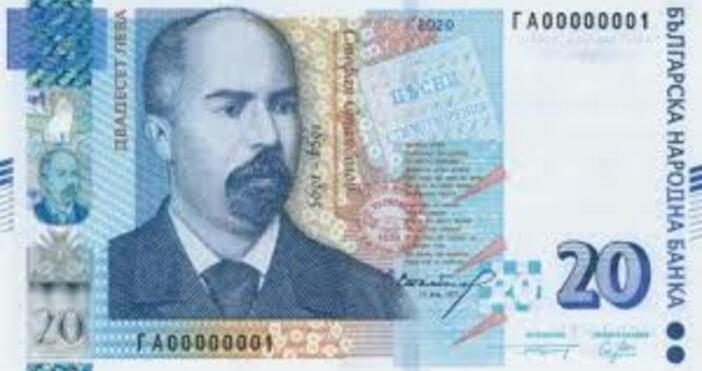 БНБ пусна в обращение новата банкнота от 20 лева. Тя